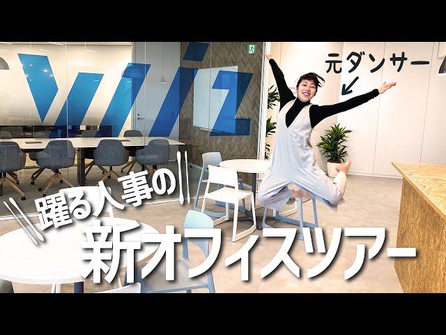 踊る人事がハレザCCTLabを踊って紹介!【Wiz】