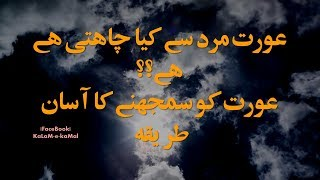 Quotes About Husband In Urdu 免费在线视频最佳电影电视节目 Viveos Net