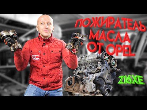 Фото к видео: Что не так с 1,6-литровым двигателем Opel (Z16XE) ? Почему он поедал масло?