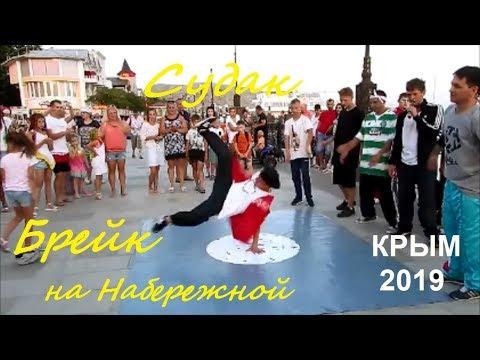 Брейк данс, видео с Набережной Судака, Крым. Местные пацаны зажигают