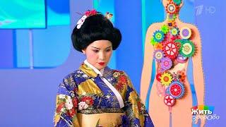 Жить здорово! Японские правила жизни(15.01.2018)