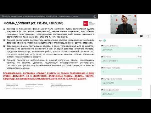 Порядок заключения, изменения, исполнения договоров в соответствии с законом № 223 ФЗ