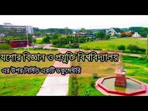 ডকুমেন্টরি- Jessore University of Science and Technology (JUST) by CineProjonmo