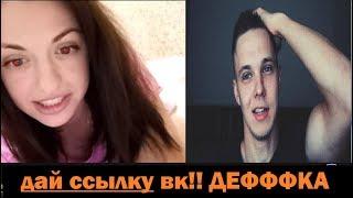 Умная деффка УДЕЛАЛА Тиму Мацони в Чат Рулетке