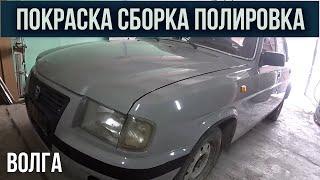 Покраска авто. Сборка, полировка. Волга