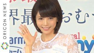 釈由美子、出産後初イベント夫には「文春に気をつけて」『巨大おむつケーキでギネス世界記録に挑戦!オーガニックベビーシャワーイベント』