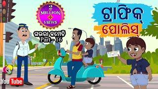 ଟ୍ରାଫିକ ପୋଲିସ    Traffic Police    Gaura Odia Comedy    Gaura Comedy part-16    Best Odia Comedy