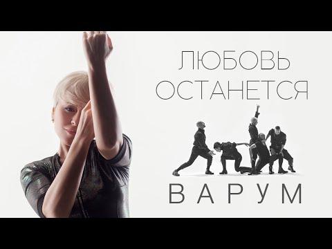 Анжелика Варум - Любовь останется
