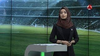 مازيكا النشرة الرياضية   08 - 01 - 2020   تقديم صفاء عبد العزيز   يمن شباب تحميل MP3