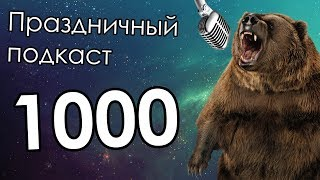1000 ПОДПИСЧИКОВ!!!! Спасибо вам что вы со мной)