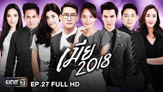 เมีย 2018 | EP.27 (FULL HD) | 27 ส.ค. 61 | one31