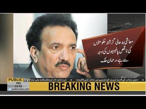 Senator Rehman Malik writes letter to Prime minister Imran Khan | Public News