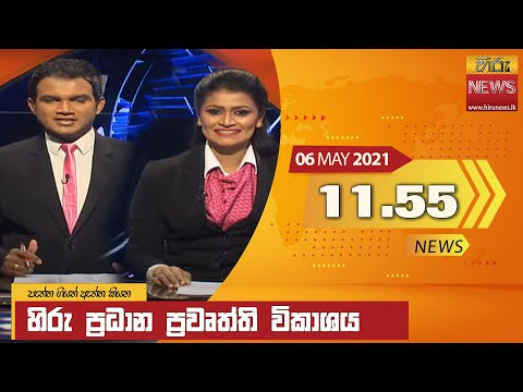 Hiru News 11.55 AM | 2021-05-06