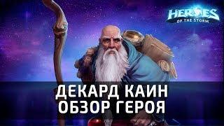 Декард Каин - обзор героя