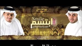 دعاة المعالي | ألبوم يواسيني 2 | أحمد الجابري تحميل MP3