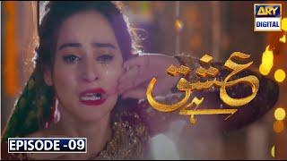 Ishq Hai Episode 9 Teaser   Ishq Hai Episode 8   ARY Digital Drama