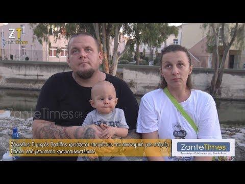 Ζάκυνθος: SOS! Ο μικρός Βασίλης χρειάζεται επειγόντως την οικονομική μας στήριξη | Πάσχει από μετωπιαία κρανιοσυνοστέωση! (Βίντεο)