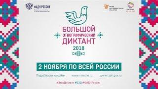 Пресс-релиз  Большой этнографический диктант пройдет в Кабардино-Балкарской Республике