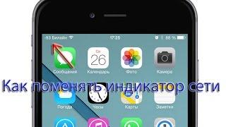 Как поменять индикатор сети на iPhone   Vlad DIY