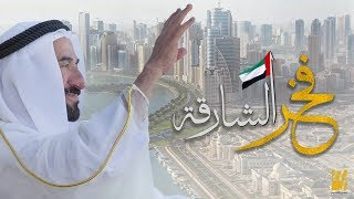 حسين الجسمي - فخر الشارقة (النسخة الأصلية) تحميل MP3