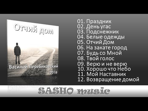 Отчий дом - Василий Перебиковский   2016