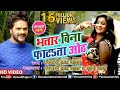Khesari Lal Yadav & Subhi Sharma का देसी चईता VIDEO | Bhatar Bina Fatata Oth | New Bhojpuri Song video download