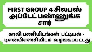 TNPSC Group 4  VAO  Latest News | Athiyaman Team