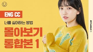 The Way I Hate You - Episode 1(ENG SUB)