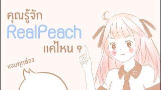 เกมคำถาม ft.RealPeach พี่พีชฉึๆ   Vibes Today ♡