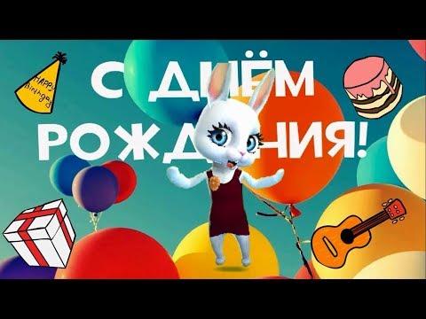 Zoobe Зайка Твой день рождения!!!! Классное поздравление!!!!