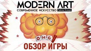 Modern Art/Современное искусство — обзор настольной игры