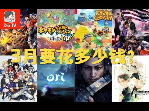 Switch3月份遊戲推薦清單
