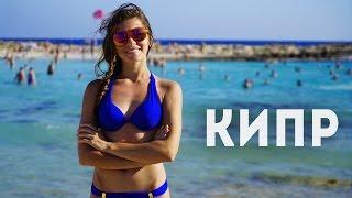 Смотреть онлайн Отдых туристов на острове Кипр: Протарас