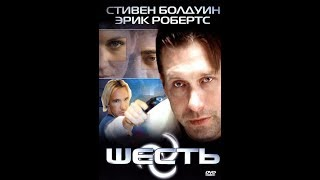 Шесть Six The Mark Unleashed 2004 DVDRip