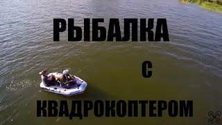 рыбалка коптером