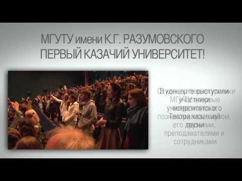 Первокурсники МГУТУ 2014 года