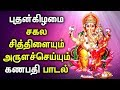 POWERFUL GANAPATHI SONGS IN TAMIL   Lord Vinayagar Padalgal   Best Pillayar Tamil Devotional Songs