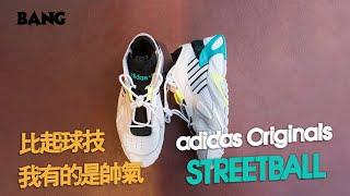BANG 開箱|adidas Originals STREETBALL