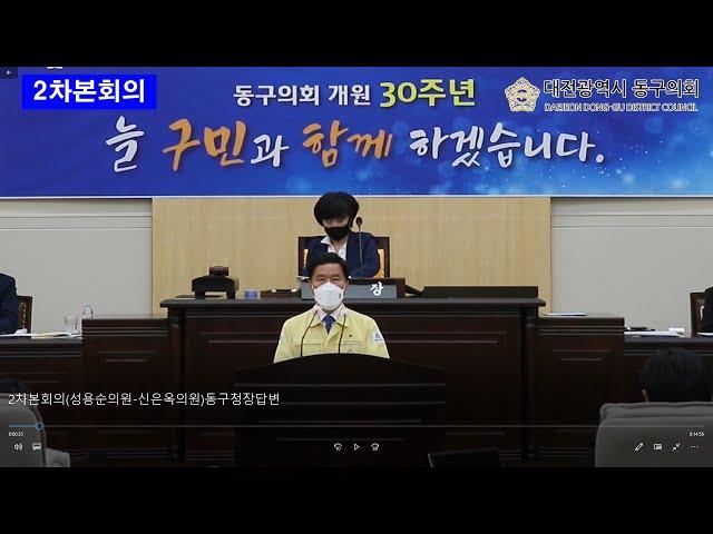 제256회 임시회 제2차 본회의(동구청장 답변) 대표이미지