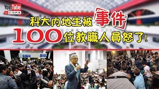 科大内地生事件, 100教职员真的怒了(小马识途20191111)