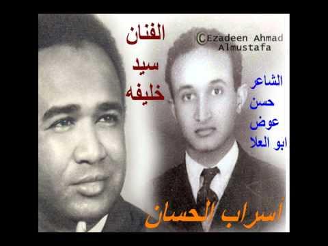 أغنية النهاية - سيد خليفة - هاشم صديق يكشف السر