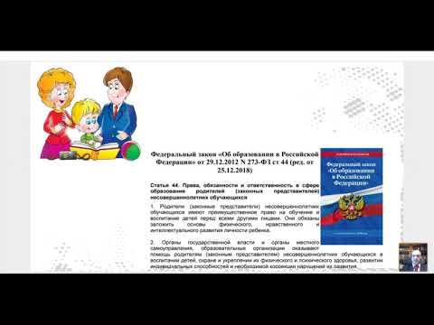 Права и обязанности родителей несовершеннолетних обучающихся