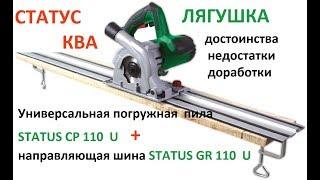 Пила погружная STATUS CP 110 U + шина GR 110 U. Обзорчик и Доработки