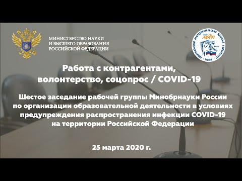 Заседание №6 рабочей группы Минобрнауки по коронавирусу: контрагенты, волонтенство, соцопрос