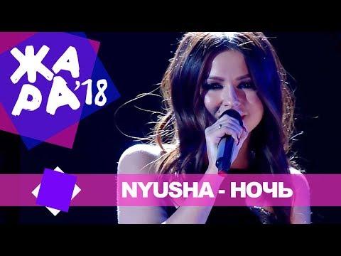 NYUSHA  - Ночь (ЖАРА MUSIC AWARDS 2018)