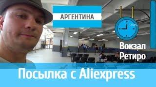 Получение посылки с Aliexpress на почте. Старый вокзал Ретиро. Буэнос Айрес.