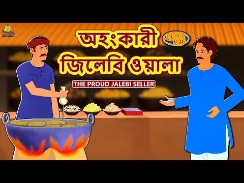 অহংকারী জিলেবি ওয়ালা - Rupkothar Golpo   Bangla Cartoon   Bengali Fairy Tales   Koo Koo TV Bengali