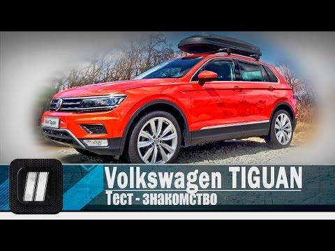 Volkswagen  Tiguan Паркетник класса J - тест-драйв 5