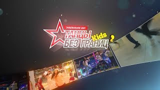Танцы без границ. Kids 2. Выпуск 09.12.2017