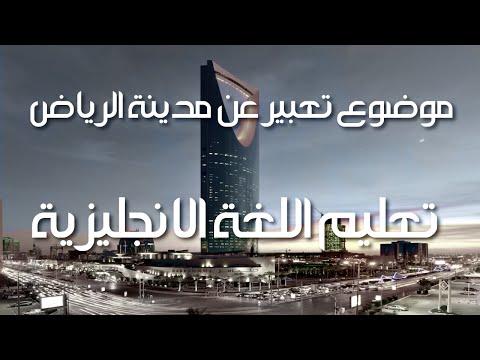 تعليم الانجليزية موضوع تعبير عن مدينة الرياض بالسعودية